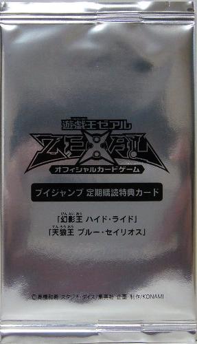 <i>V Jump</i> Fall 2011 subscription bonus