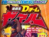 Yu-Gi-Oh! D Team ZEXAL - Chapter 002