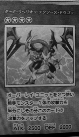 File:DarkRebellionXyzDragon-JP-Manga-AV.png