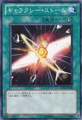 GalaxyStorm-ORCS-JP-C