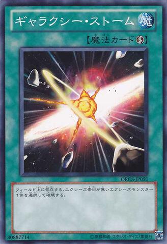 File:GalaxyStorm-ORCS-JP-C.jpg