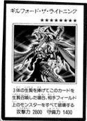 GilfordtheLightning-JP-Manga-R