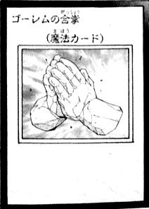 File:GolemsClap-JP-Manga-ZX.png