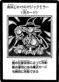 File:MagicalTrickMirror-JP-Manga-DM.png
