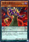 PurplePoisonMagician-SD31-JP-SR