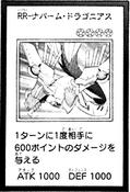 RaidraptorNapalmDragonius-JP-Manga-AV