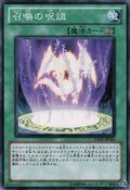 SummoningCurse-DREV-JP-NR