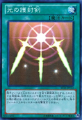 SwordsofRevealingLight-ST13-JP-SR