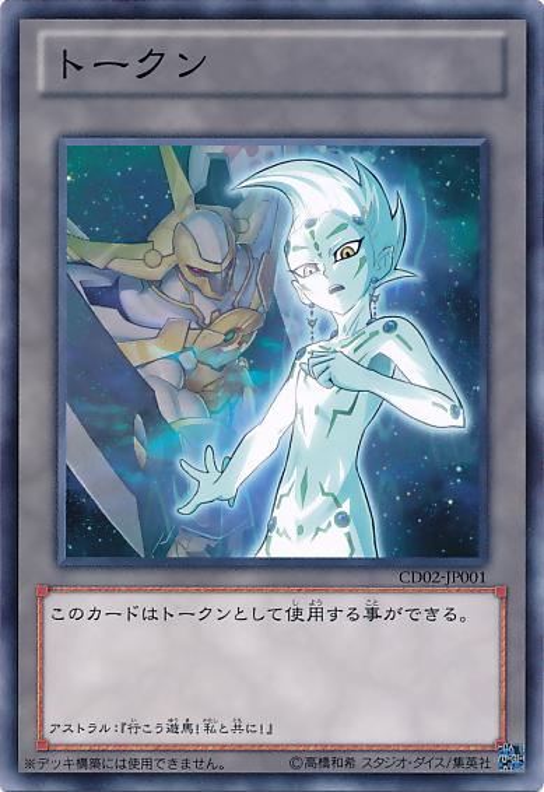 token astral and number 39 utopia yugioh fandom