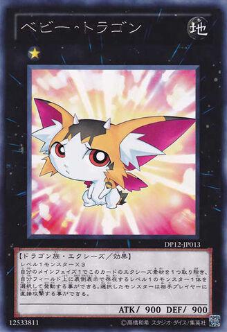 File:BabyTiragon-DP12-JP-R.jpg