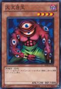 BigEye-BE01-JP-C