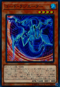 YuGiOh! TCG karta: Code Radiator