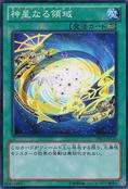 ConstellarBelt-DS13-JP-C