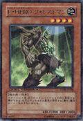 ElementalHEROWoodsman-DT08-JP-DRPR-DT