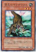 Gilasaurus-DL3-JP-C