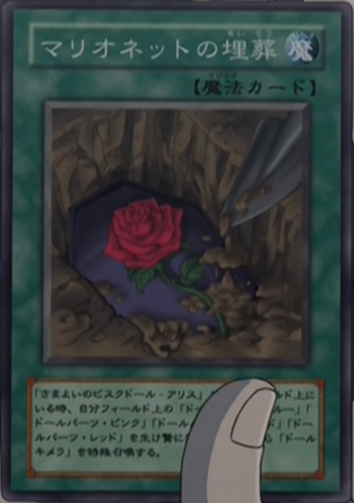 File:MarionetteBurial-JP-Anime-GX.png