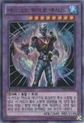 MaskedHEROAcid-PP07-KR-UR-1E