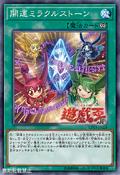 MiracleStone-CP19-JP-OP