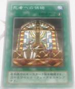 OfferingstotheDoomed-JP-Anime-DM