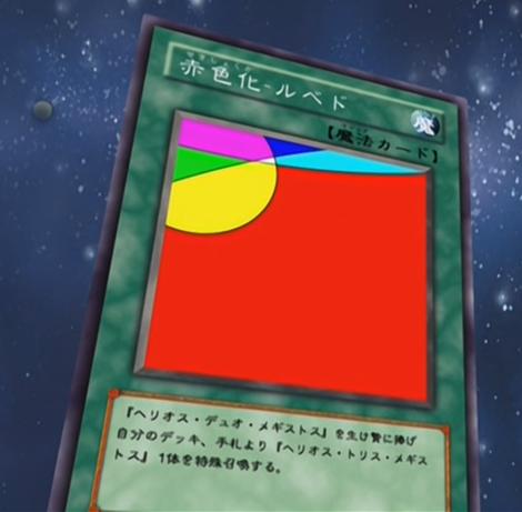 File:RedProcessRubedo-JP-Anime-GX.png