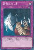 ShatteredAxe-MB01-JP-MLR