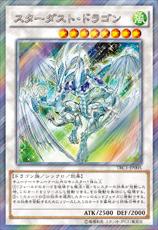 File:StardustDragon-TRC1-JP-OP.png