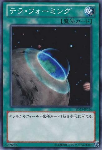 File:Terraforming-SD25-JP-C.png