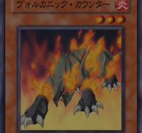 VolcanicCounter-JP-Anime-GX