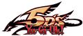 Yu-Gi-Oh! 5Ds logo
