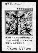 BeelzeoftheDiabolicDragons-JP-Manga-5D