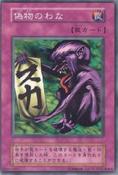 FakeTrap-V5-JP-NR-Reprint