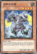GladiatorBeastTygerius-EXVC-KR-C-1E