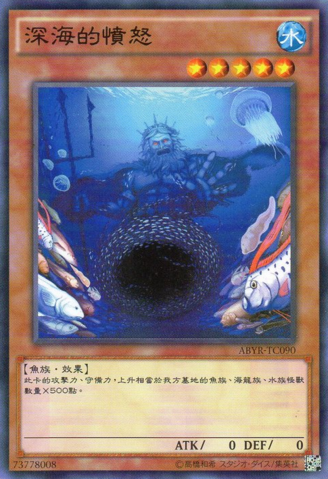 File:RageoftheDeepSea-ABYR-TC-C.png