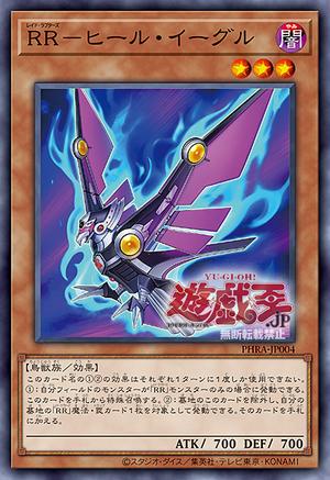RaidraptorHeelEagle-PHRA-JP-OP