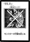 StopDefense-JP-Manga-5D