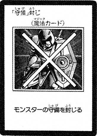File:StopDefense-JP-Manga-5D.jpg