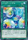 File:BubbleBarrier-CORE-JP-OP.png