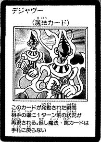 File:DejaVu-JP-Manga-DM.png