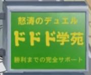 Dododo School Ad