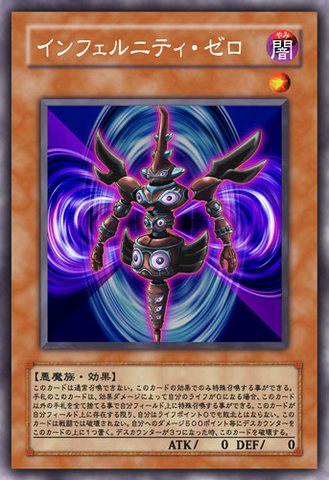 File:InfernityZero-JP-Anime-5D.png