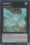 LightningChidori-CBLZ-KR-SR-UE