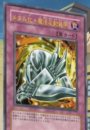 File:Metalmorph-JP-Anime-GX.png