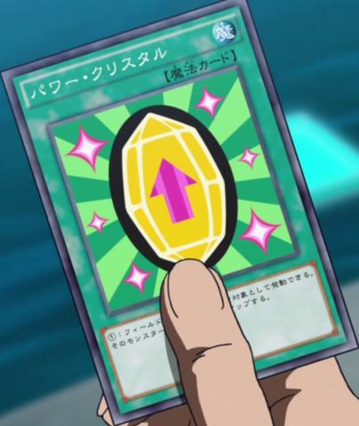 File:PowerGem-JP-Anime-AV.png