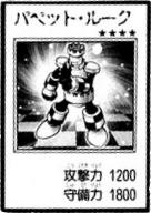 File:PuppetRook-JP-Manga-R.png