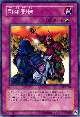 File:RivalryofWarlords-302-JP-C.jpg