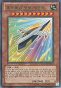 RocketArrowExpress-GAOV-KR-R-UE