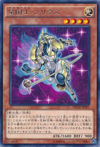 File:SatellarknightSirius-NECH-JP-R.png