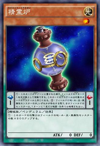 File:SpiritReactor-JP-Anime-AV.png