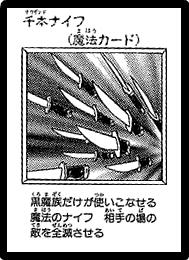 File:ThousandKnives-JP-Manga-DM.png