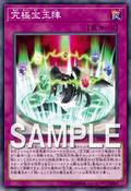 UltimateCrystalMagic-DP19-JP-OP